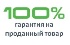 100% гарантия на проданные товары