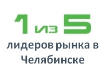Один из пяти лидеров рынка в Челябинске