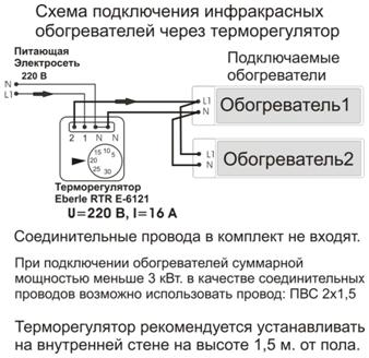 схема подключения инфракрасного обогревателя через терморегулятор.