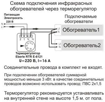 Терморегулятор Eberle RTR-E 3563/16A (Германия) .