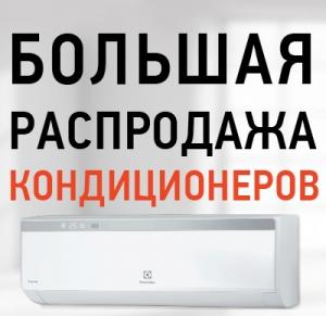 кондиционеры распродажа акции скидки челябинск