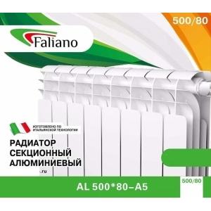 Алюминиевый радиатор Faliano AL 500/80 А5 1 секция (Италия, сборка Китай)
