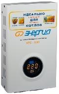 Стабилизатор напряжения для котла Энергия APC - 1000